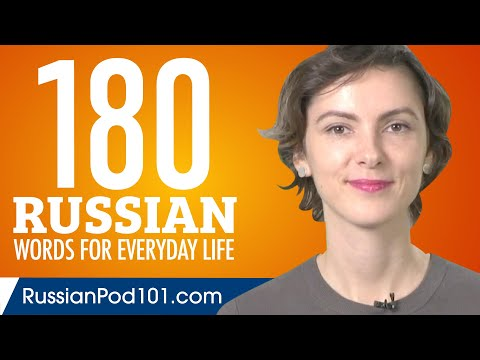180 Russian Words for Everyday Life - Basic Vocabulary #9