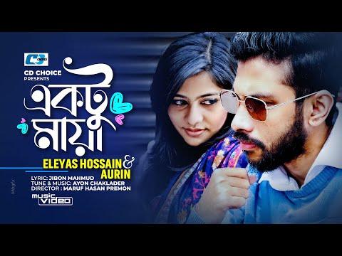 Ektu Maya | Eleyas Hossain | Aurin | Official Music Video | Bangla Hit Song | FULL HD
