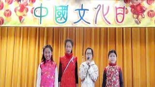 2018 中國文化日