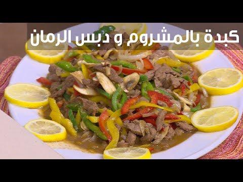 العرب اليوم - شاهد: طريقة تحضير الكبد مع الماشروم بالرمان
