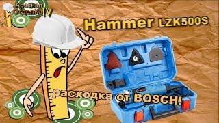 Расходка для HAMMER LZK500S от BOCSH