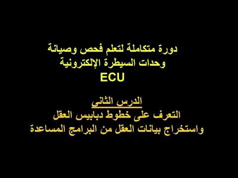 دورة متكاملة لتعلم فحص وصيانة وحدات السيطرة الإلكترونية ECU الدرس الثاني