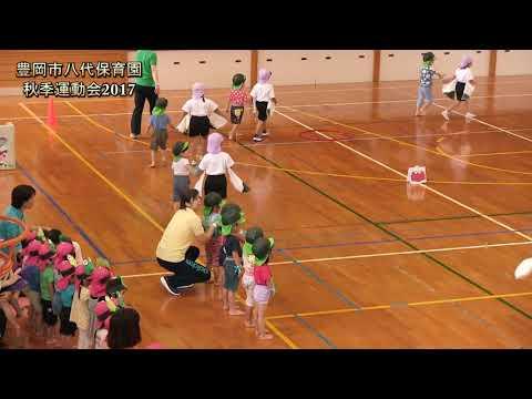 平成29年度秋季運動会【八代保育園】