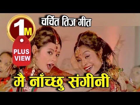 Ma Pani Chhaina Bho Koi Bhanda Kam TEEJ SONG  By Nisha Sunauwar