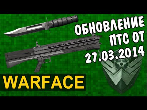 Варфейс обновление ПТС от 27.03.2014 (видео)