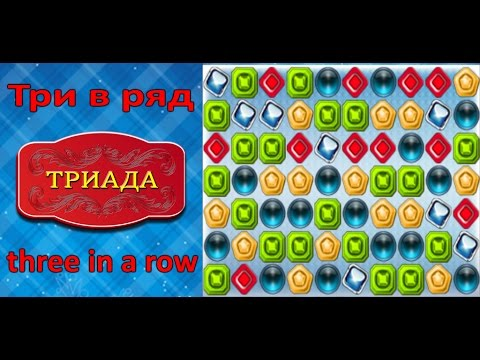 Video of Triada - match 3 puzzle free