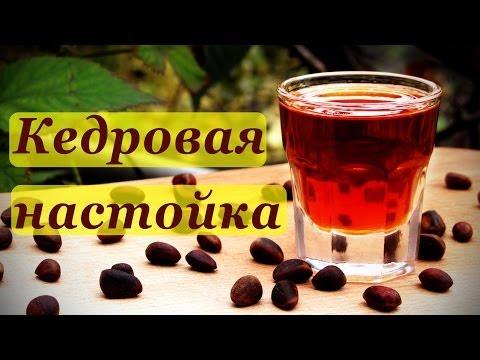 Настойки на спирту на кедровых орехах в домашних условиях