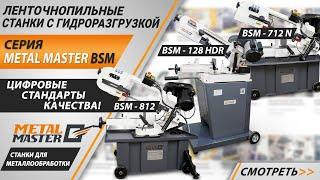 Ленточнопильный станок Metal Master BSM-128HDR 220V