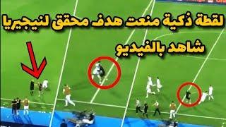 لقطة ذكية من مساعد جمال بلماضي منعت هدف قاتل لنيجيريا بعد هدف محرز في مباراة الجزائر ونيجيريا 2-1