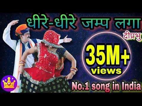 Dheere dheere jump laga #कणीया को Artist-Deeprabhu (husband&wife) का शानदार डांस धमाका