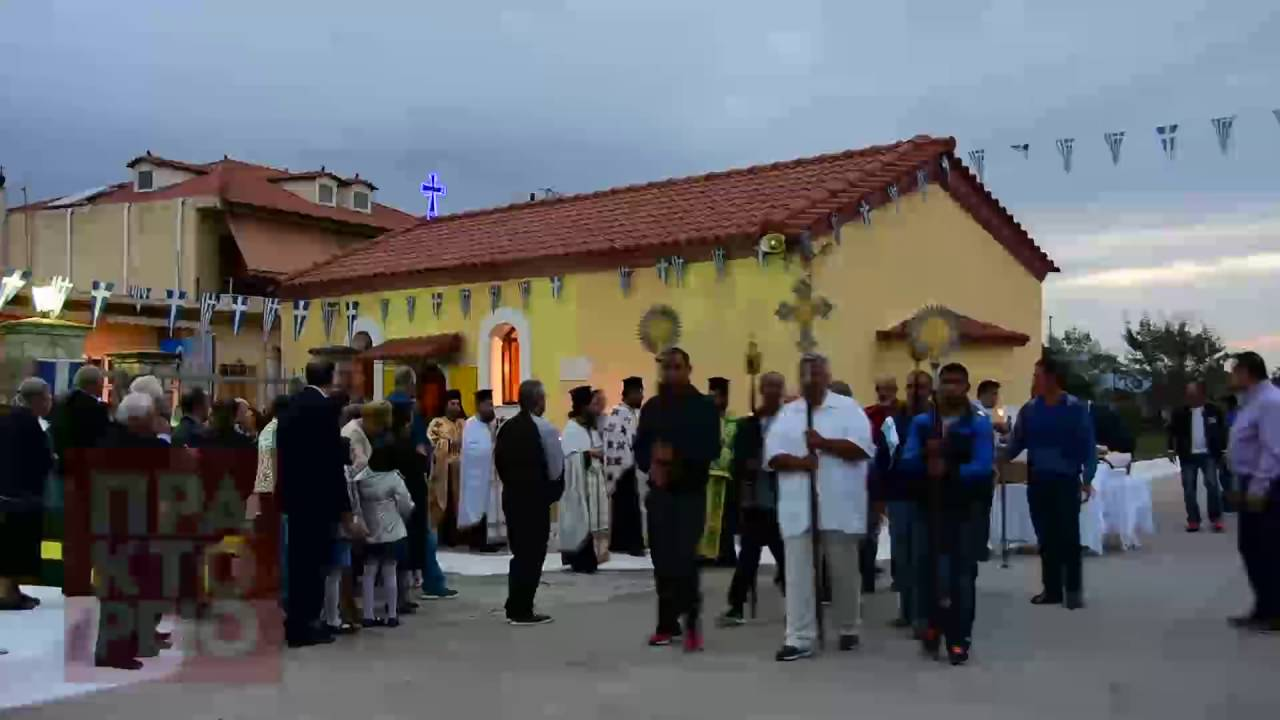 H εορτή του Αγίου Γεράσιμου στις φυλακές της Νέας Τίρυνθας