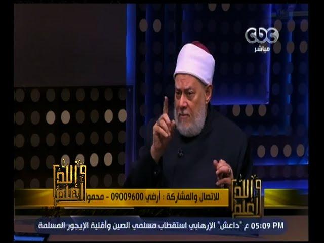 والله أعلم | د. علي جمعة : قراءة طالع الأبراج  تضييع للوقت