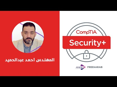 CompTIA Security +   Ahmed Abdelhamed