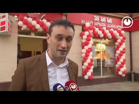 MBC Открыла Сервисный Центр В Зугдиди
