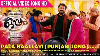 Pala Naallayi Video Song From Oppam