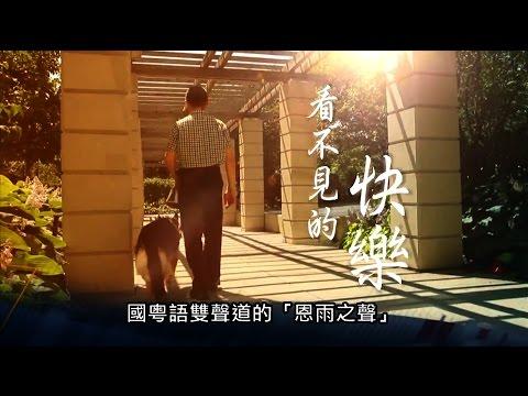電視節目 TV1285 看不見的快樂