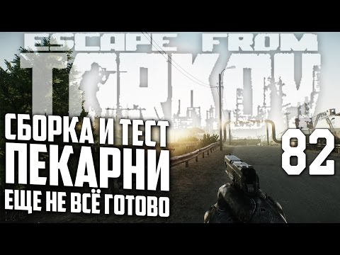 ESCAPE FROM TARKOV НОВАЯ ПЕКАРНЯ НА ТЕСТЕ (видео)