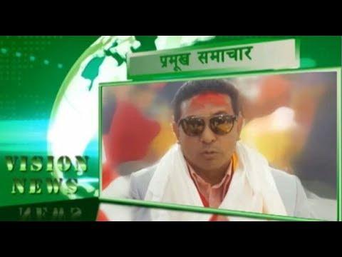 (Vision News | 17 Jan 2018 | Vision Nepal Television...13 min.)