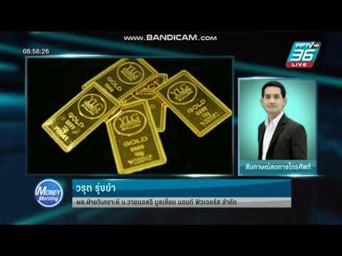 รายการ Money Morning ทันโลกการเงินยามเช้า by YLG 16-10-62