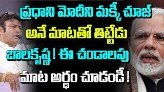 Video Balayya Warning To Modi In TDP's Dharma Porata Deeksha | Latest Telugu News | Telugu Boxoffice MP3, 3GP, MP4, WEBM, AVI, FLV April 2018