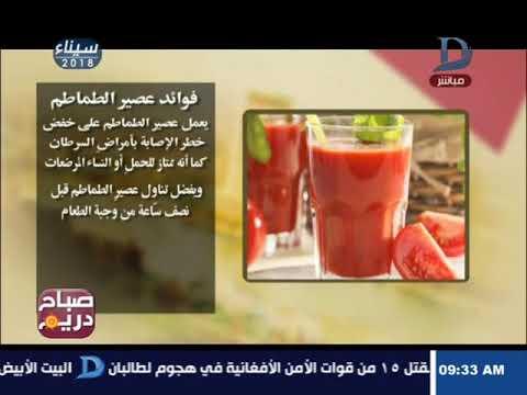 العرب اليوم - شاهد: فوائد عصير الطماطم وأضرار الفلفل الأسود