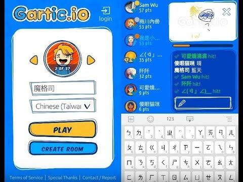 【你畫我猜 Gartic.io】手機遊戲玩法與攻略教學!