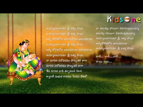 Laali Paatalu In Telugu   Uyyala Luguma   with Telugu Lyrics