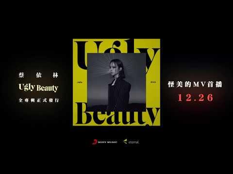 蔡依林 Jolin Tsai《怪美的 UGLY BEAUTY》Official Teaser