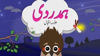 Urdu Poems for Kids  بچوں کی اردو نظمیں