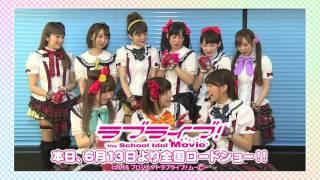 【本日公開】ラブライブ!The School Idol MovieカウントダウンコメントVTR