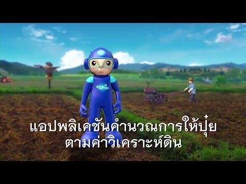พลังวิทย์ คิดเพื่อคนไทย ตอน แอปพลิเคชันคำนวณการให้ปุ๋ยตามค่าวิเคราะห์ดิน