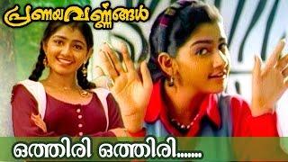 Video Othiri Othiri...   Superhit Malayalam Movie Song   Pranayavarnangal MP3, 3GP, MP4, WEBM, AVI, FLV Desember 2018