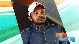Video Soubin Shahir in Nere Chovve |  ചിരിയും കാര്യവും പറഞ്ഞ് സൗബിന് ഷാഹിര് MP3, 3GP, MP4, WEBM, AVI, FLV September 2018