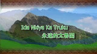 Ida Nkiya Ka Truku   永遠的太魯閣