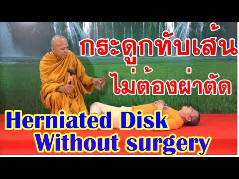 กระดูกทับเส้นประสาท รักษาด้วยตัวเองก็ได้ ไม่ต้องผ่าตัด - DomaVideo.Ru