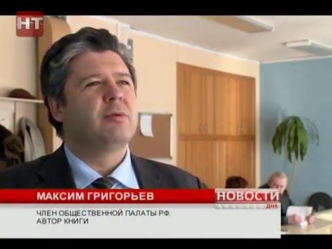 Презентация книги Максима Григорьева прошла в Великом Новгороде