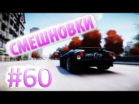Смешновки #60 - GTA IV - \