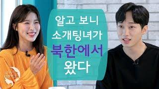 Video 소개팅에 북한 여성분이 나왔을 때 [2 FACE 데이트] MP3, 3GP, MP4, WEBM, AVI, FLV Maret 2019