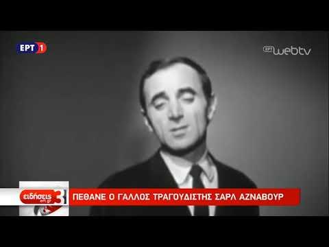 Πέθανε ο θρύλος Σαρλ Αζναβούρ | ΕΡΤ