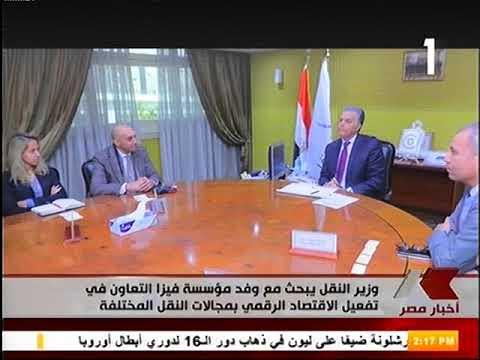 القناة الأولي نشرة الثانية - وزير النقل يلتقي وفد مؤسسة فيزا العالمية لمنطقة الشرق الأوسط
