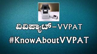 VVPAT for Karnataka elections 2018