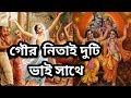 Gour Nitai Duti Bhi Sathe|| Horibol Bahutule nache....