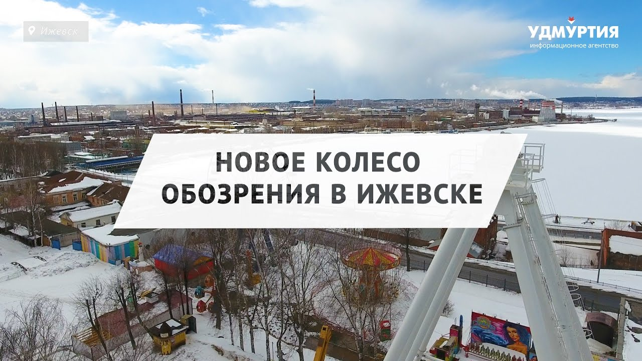 Монтаж нового колеса обозрения в Летнем саду