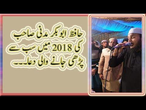 Video Hafiz Abu Bakar New Kalam  2018 HD // Today Islamic Media download in MP3, 3GP, MP4, WEBM, AVI, FLV January 2017