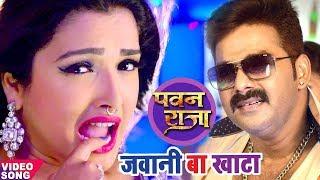 image of HD Video - जवानी बा खाटा - Jawani Bhail Ba Khata - Pawan Singh - Aamrapali - Bhojpuri DJ Masala