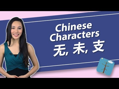 Chinese Characters 无 (wú), 未 (wèi), And 支 (zhī) | Yoyo Chinese Character Course II: Unit 2, Lesson 4