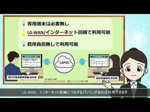 youtube 地方公共団体実行計画策定・管理等支援システム(LAPSS)紹介