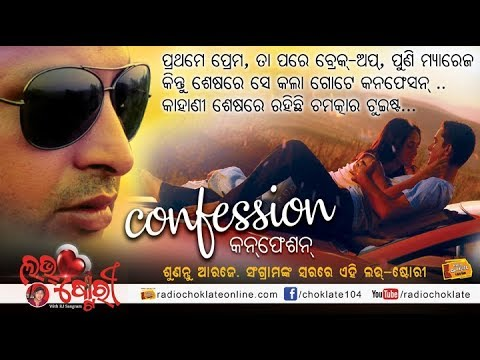 Video CONFESSION II Love Story with RJ Sangram II download in MP3, 3GP, MP4, WEBM, AVI, FLV January 2017