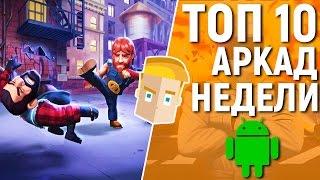 ТОП 10 новых игр для андроид. Сегодня вашему внимаю я хочу представить топ 10 таймкиллеров, которые позволят вам в той или иной ситуации скрасить 5 минут вре...