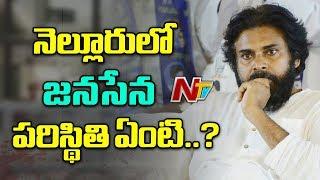 నెల్లూరులో జనసేన కనుమరుగైపోతుందా..? | Special Story On Nellore Janasena Party | Off The Record |